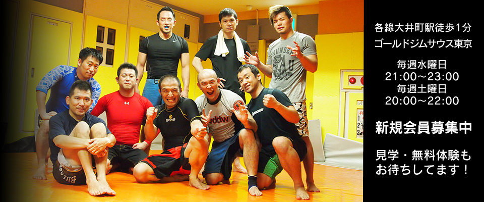 大井町駅より徒歩1分ゴールドジムサウス東京内格闘技スクールOFC